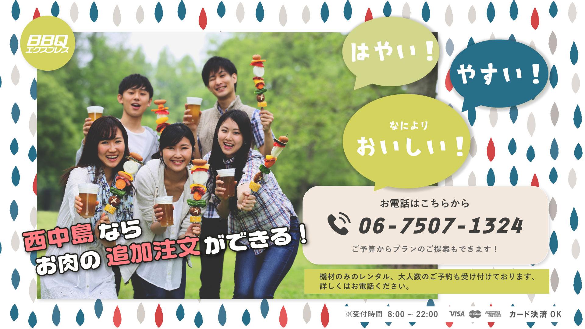 BBQエクスプレス|大阪でバーベキューするならBBQエクスプレス